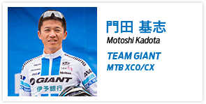 門田 基志 TEAM GIANT MTB XCO/CX