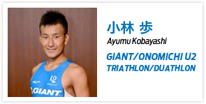 小林 歩 TEAM GIANT/onomichi U2/サタケ Triathlon/Duathlon