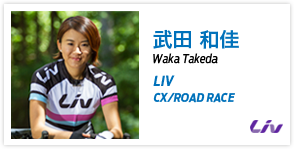 武田 和佳 Liv CX/ROAD RACE