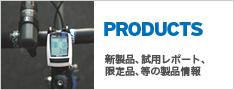新製品、試用レポート、限定品、等の製品情報