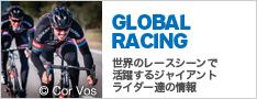 世界のレースシーンで活躍するジャイアントライダー達の情報