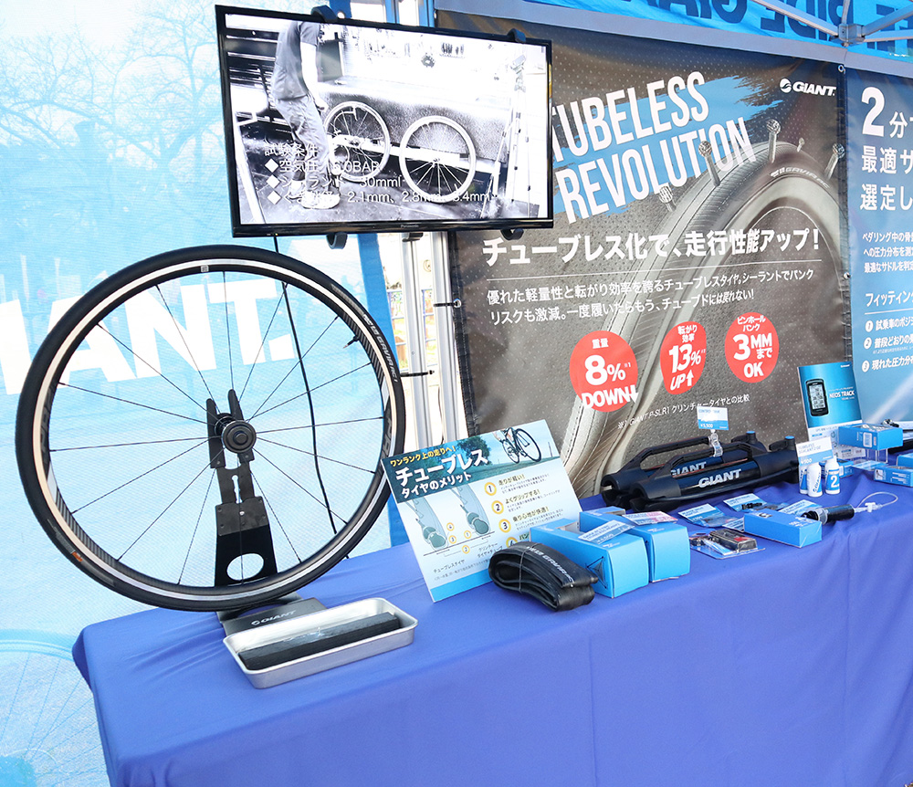 OsakaReport_Tubeless