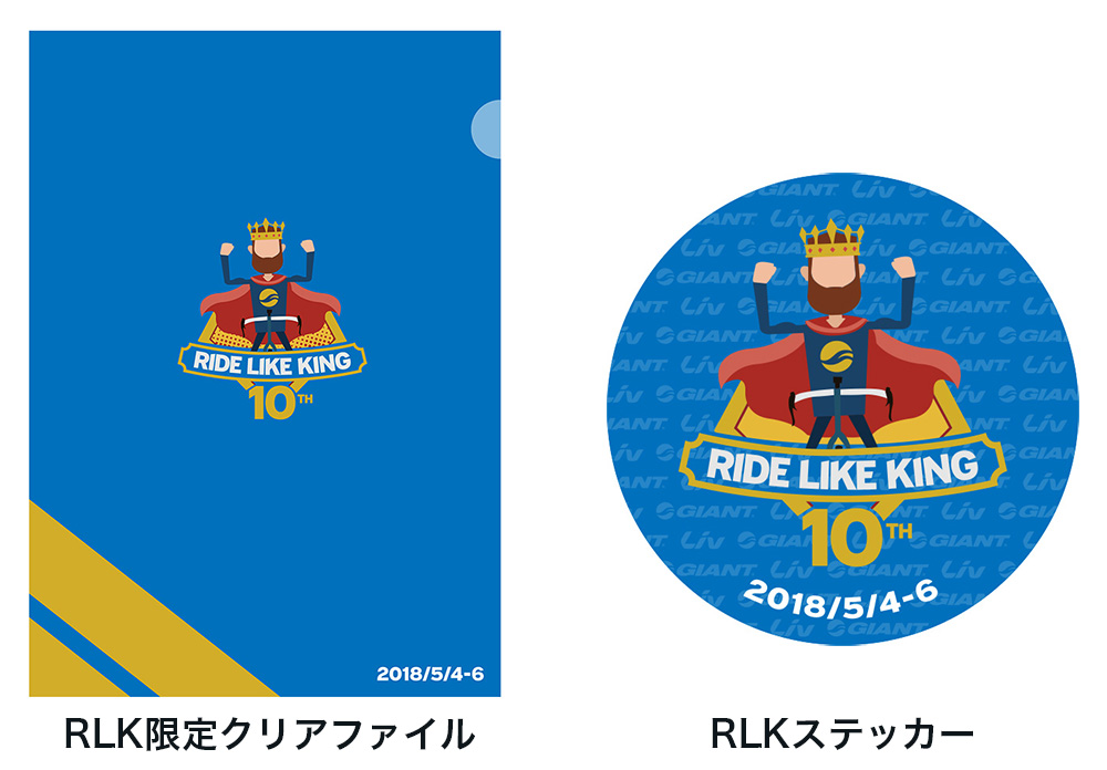 RLK2018クリアファイル&ステッカー