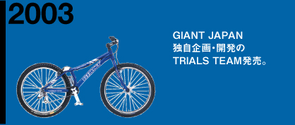 2003 GIANT JAPAN独自企画・開発のTRIALS TEAM発売。