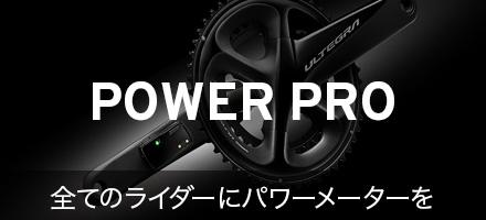 POWER PRO 全てのライダーにパワーメーターを