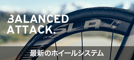 BALANCED ATTACK.GIANT WHEELSYSTEMS 最新のホイールシステム
