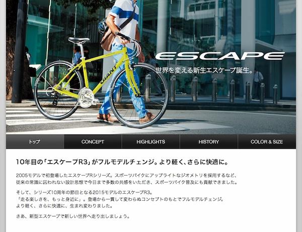 escape_top