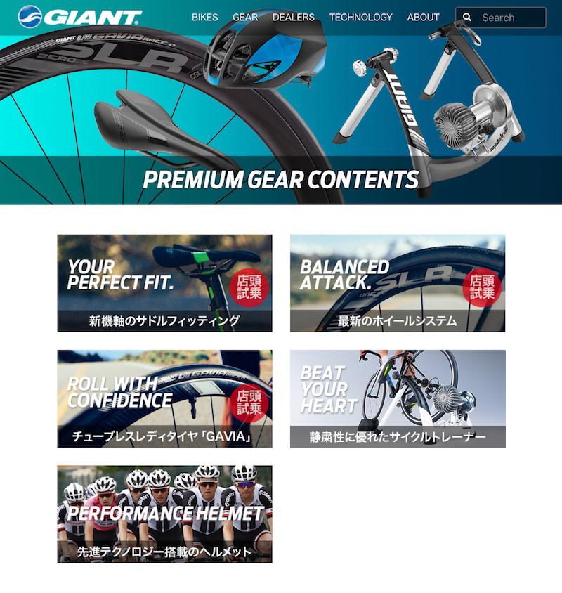 premium_gear_blog