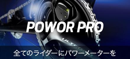 bn_power_pro
