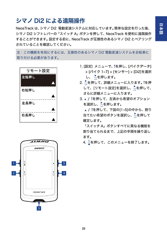 manual_p23