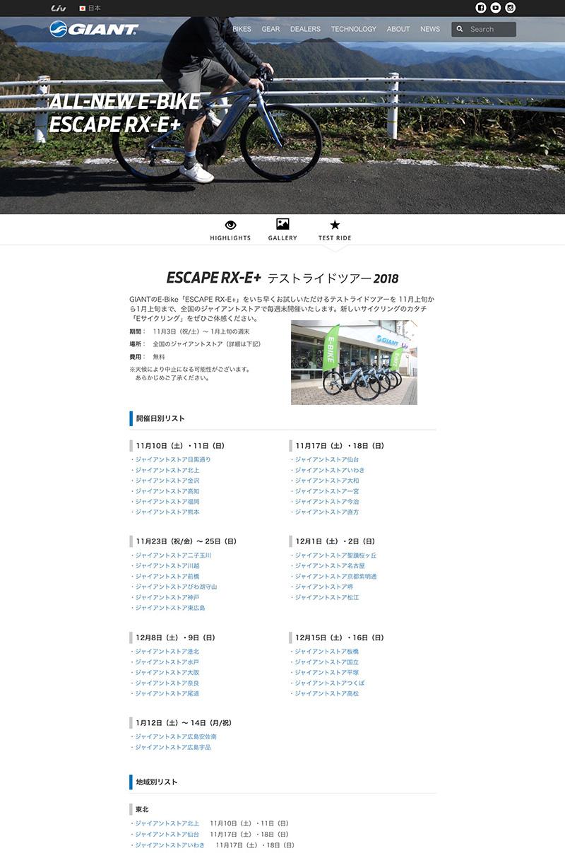 RX-E_site2