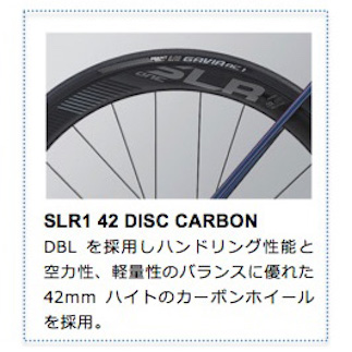 TCR ADVANCED PRO DISC SE_CU3